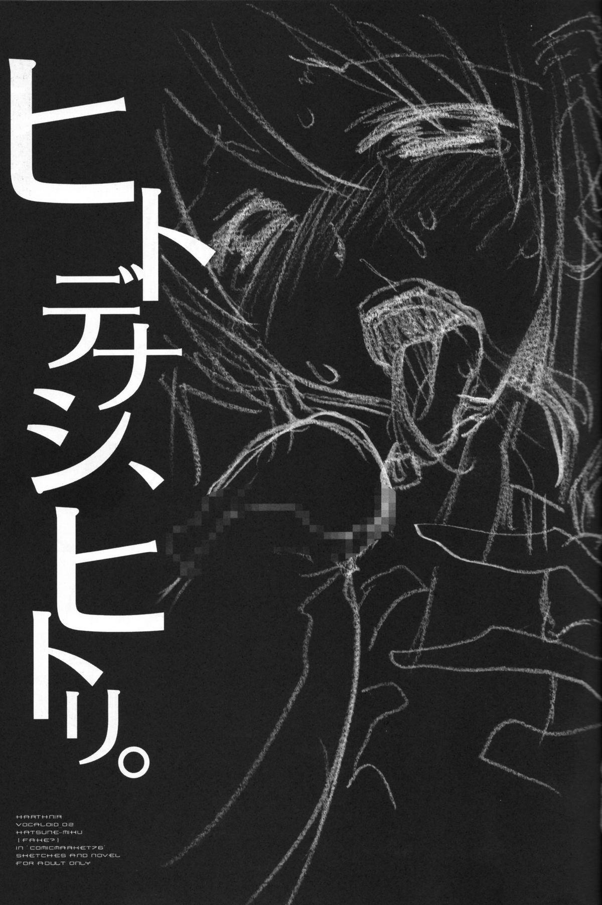 Hitodenashi, Hitori 2