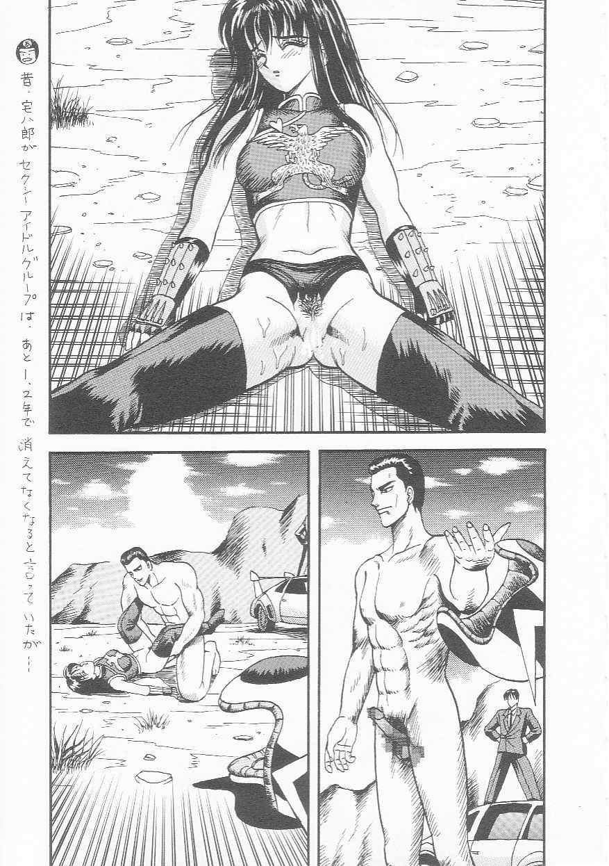 Sentou Shoujo-tai 101