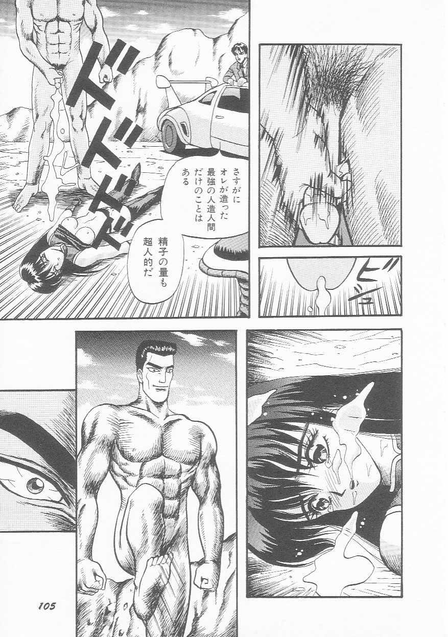 Sentou Shoujo-tai 105