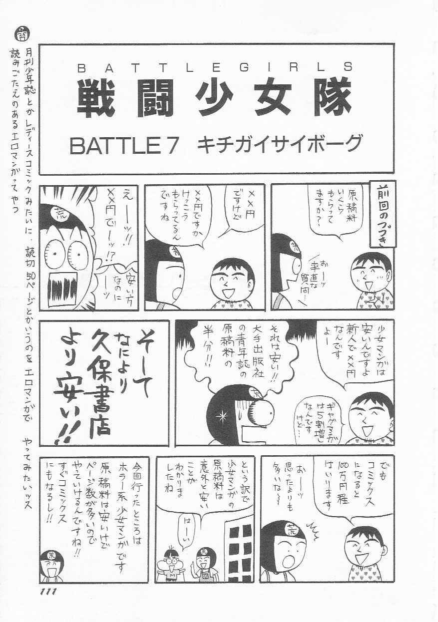 Sentou Shoujo-tai 111