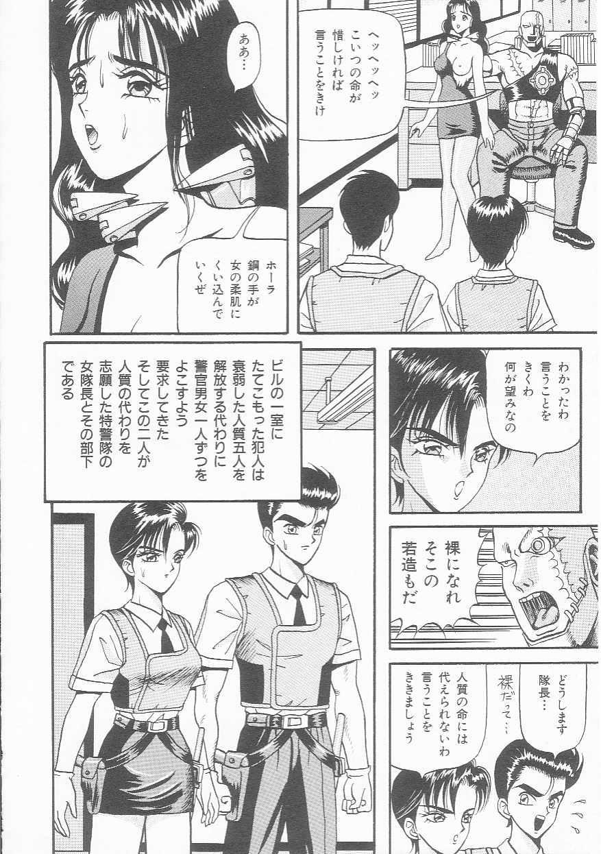 Sentou Shoujo-tai 112