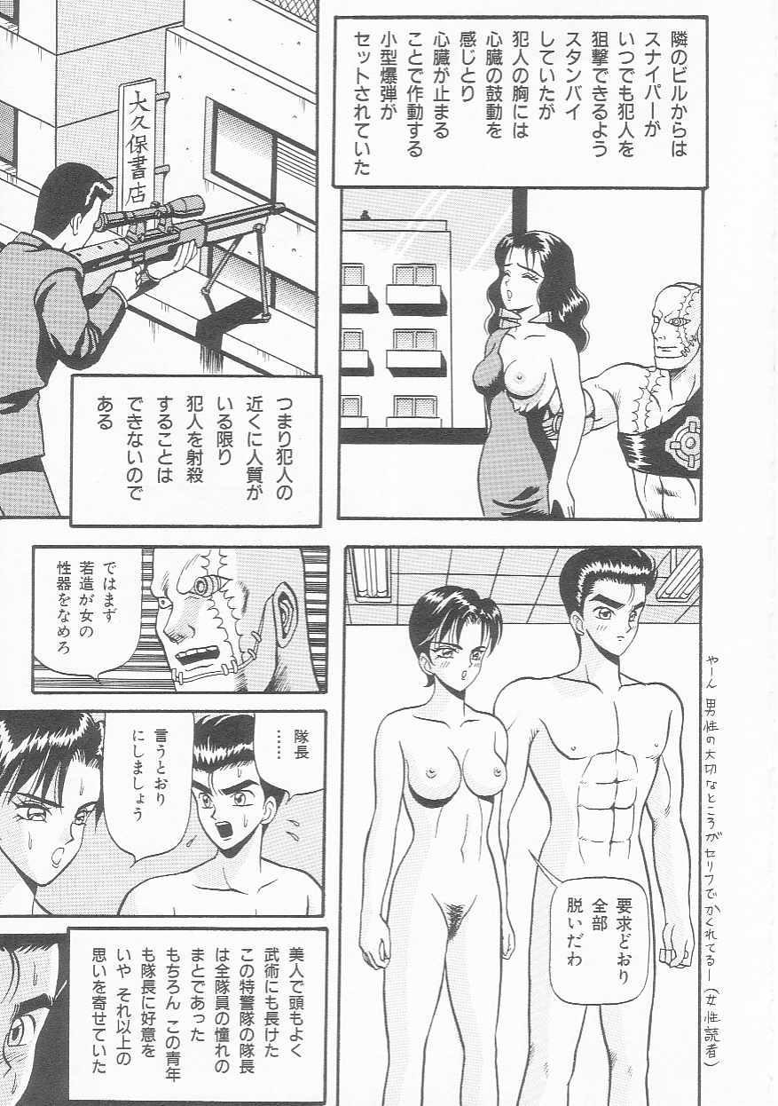 Sentou Shoujo-tai 113