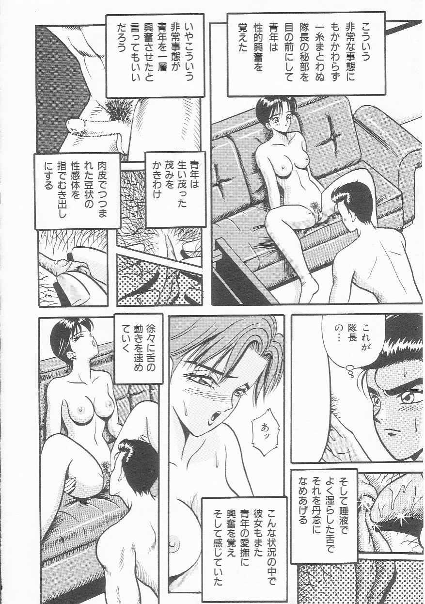 Sentou Shoujo-tai 114
