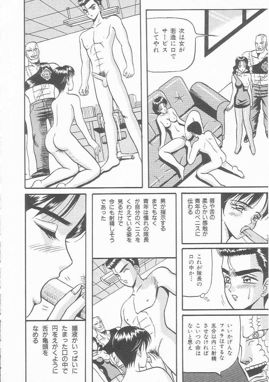 Sentou Shoujo-tai 116