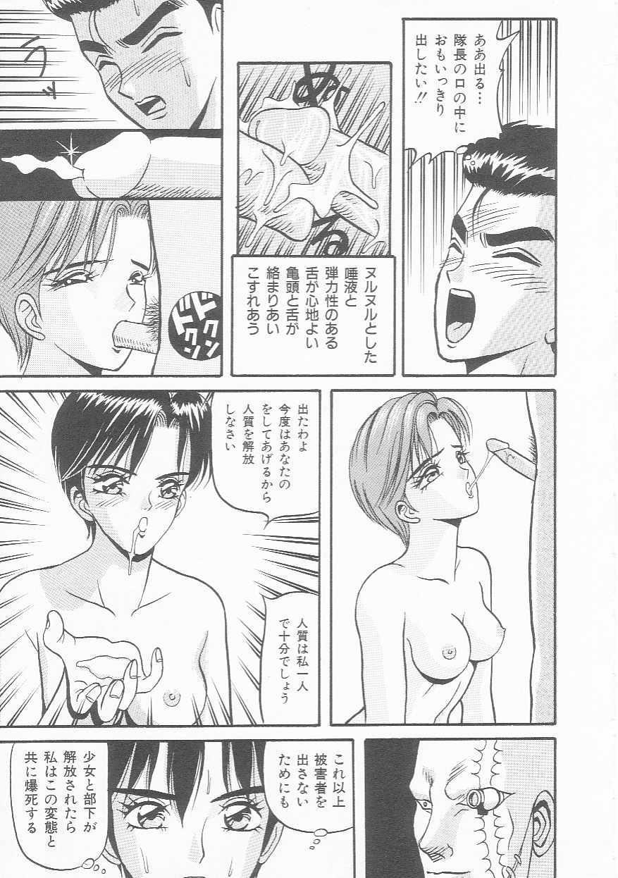 Sentou Shoujo-tai 117