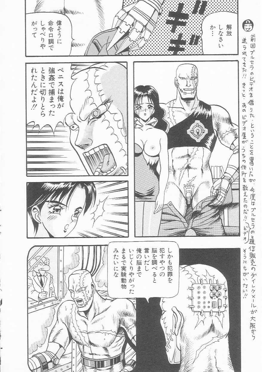Sentou Shoujo-tai 118