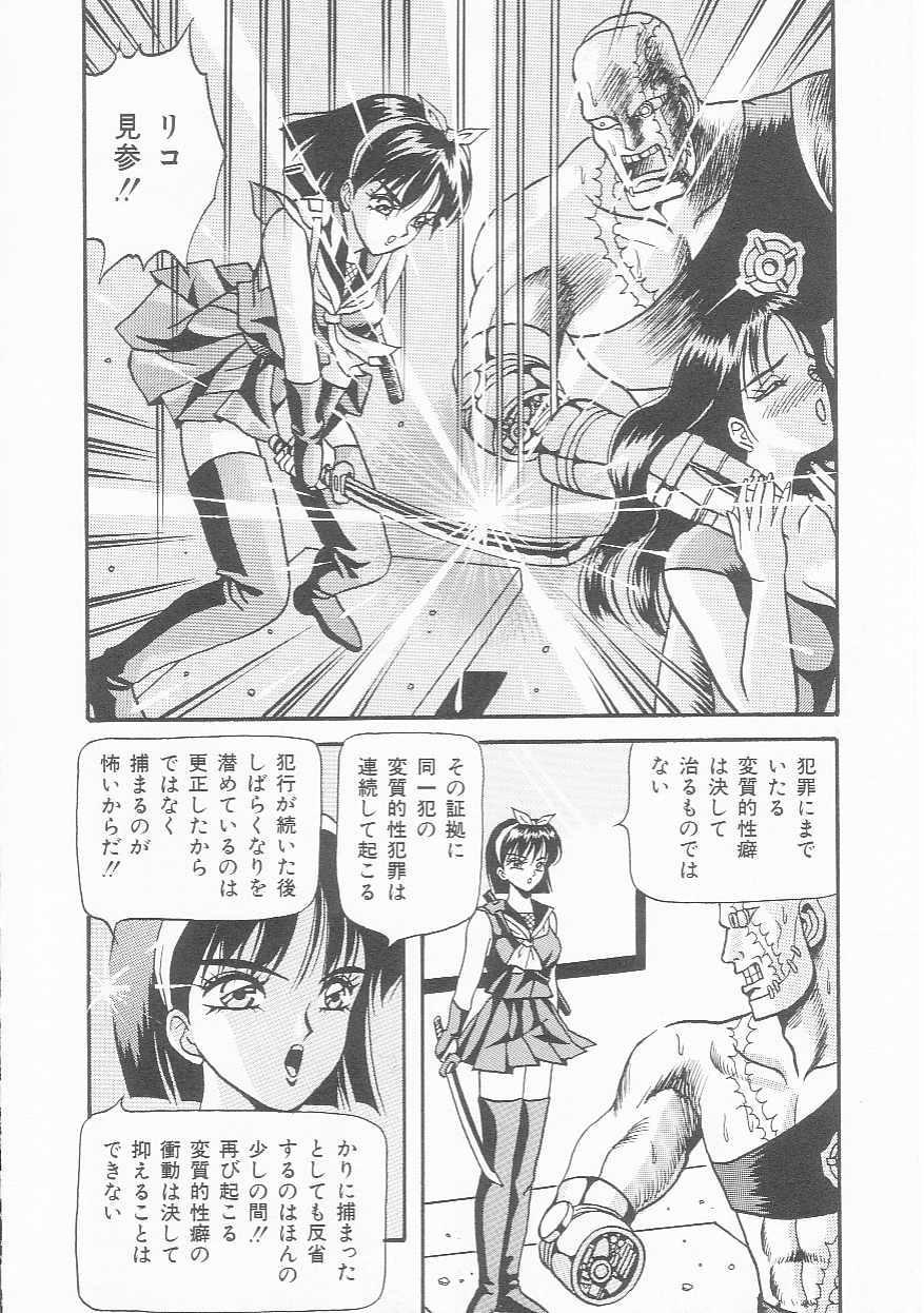 Sentou Shoujo-tai 124