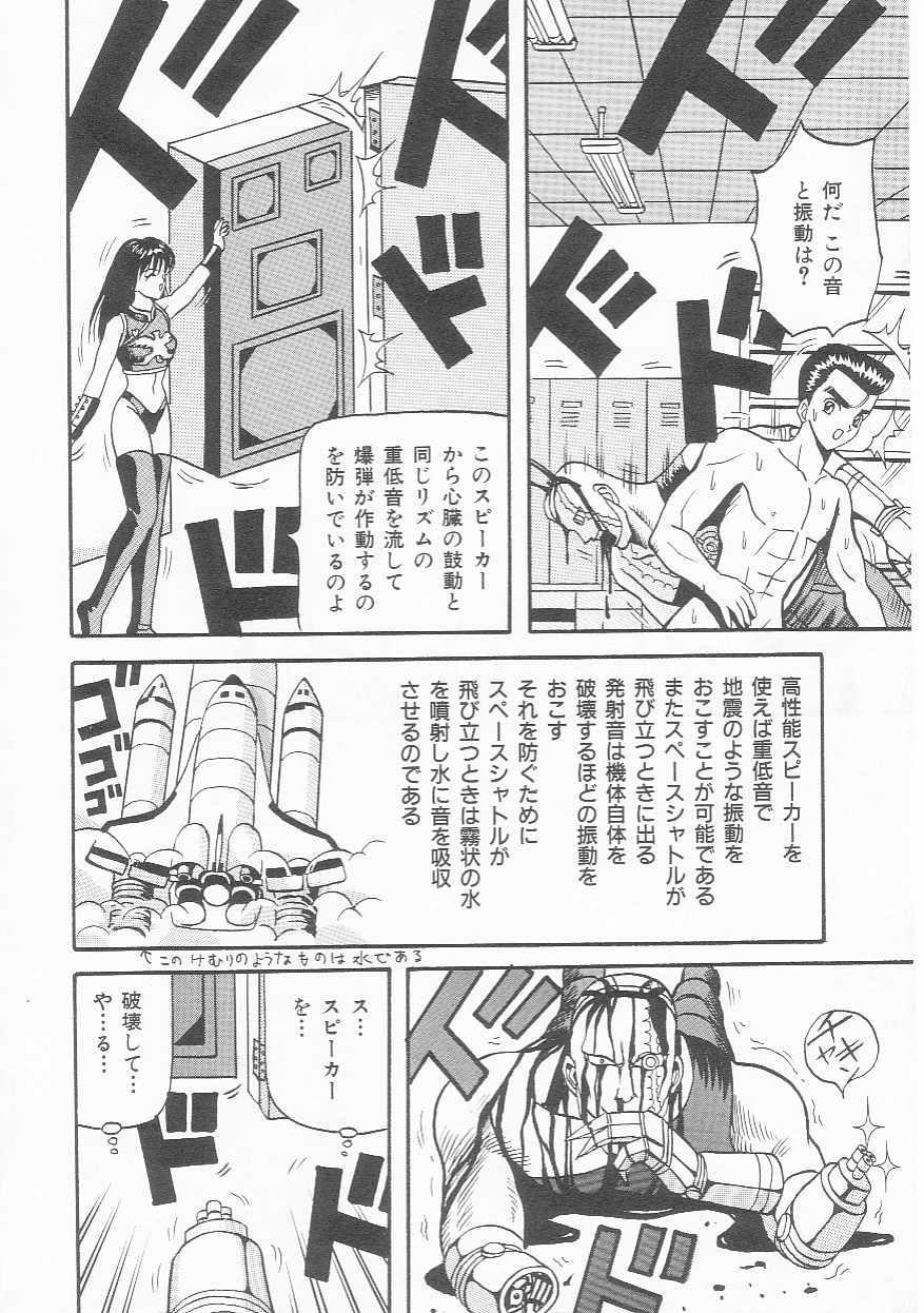 Sentou Shoujo-tai 126