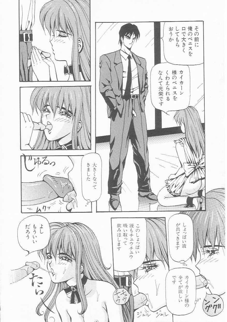Sentou Shoujo-tai 134
