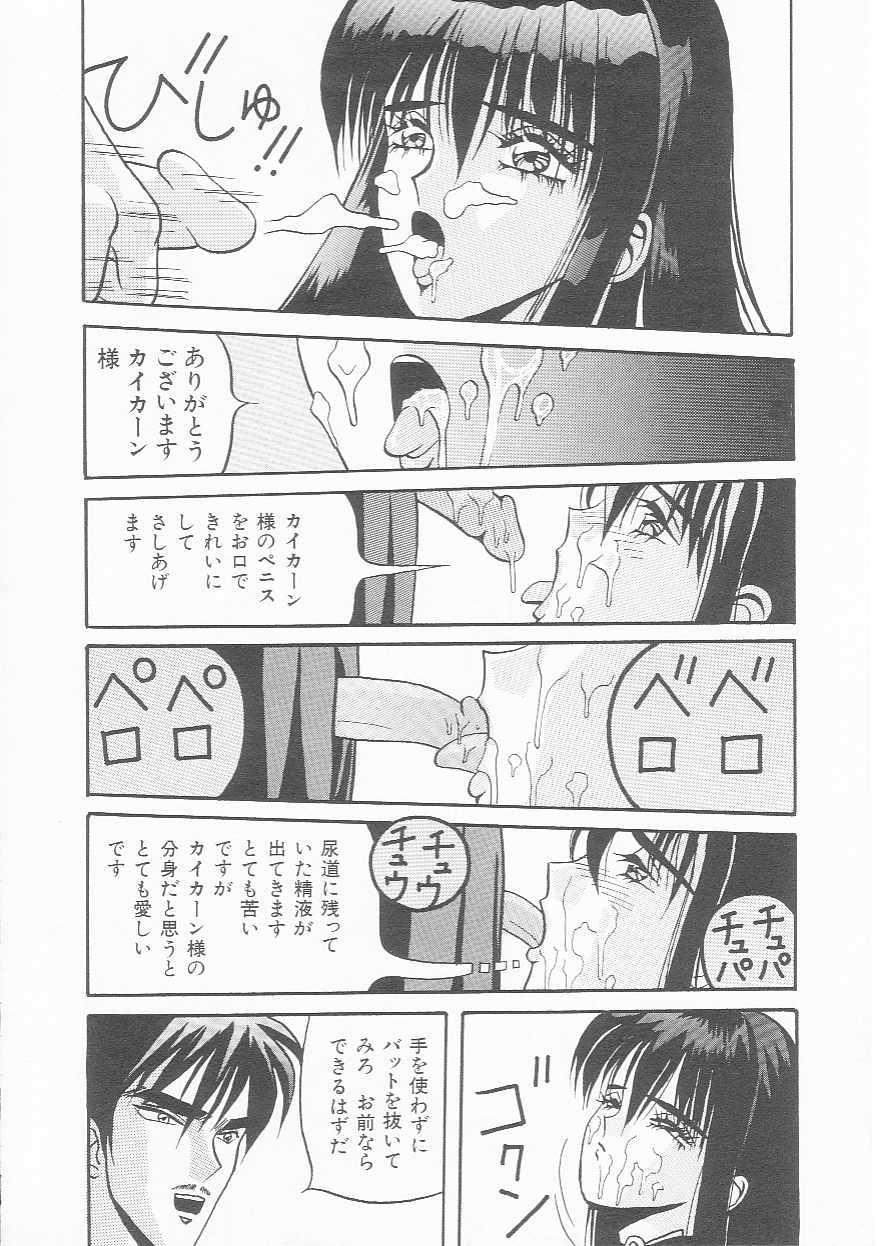 Sentou Shoujo-tai 140