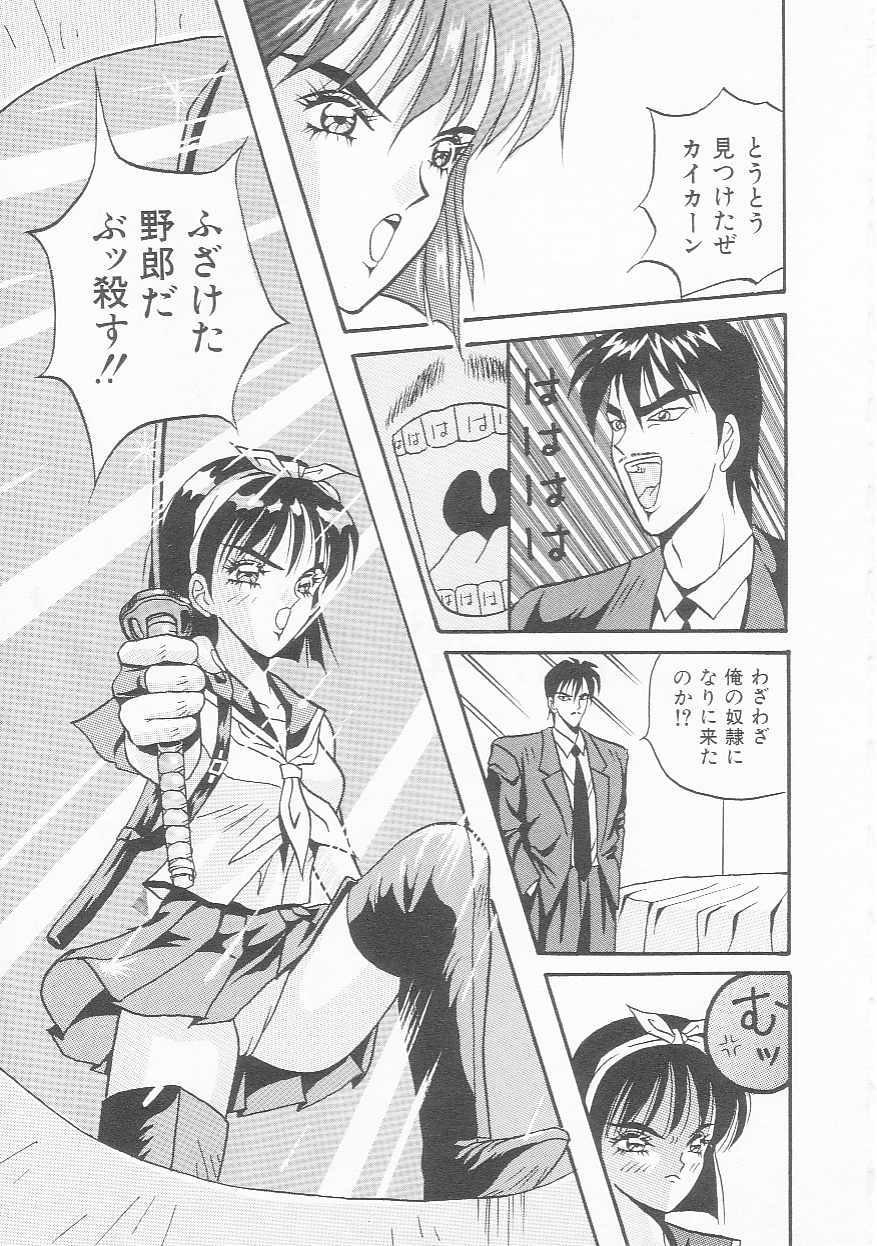 Sentou Shoujo-tai 143