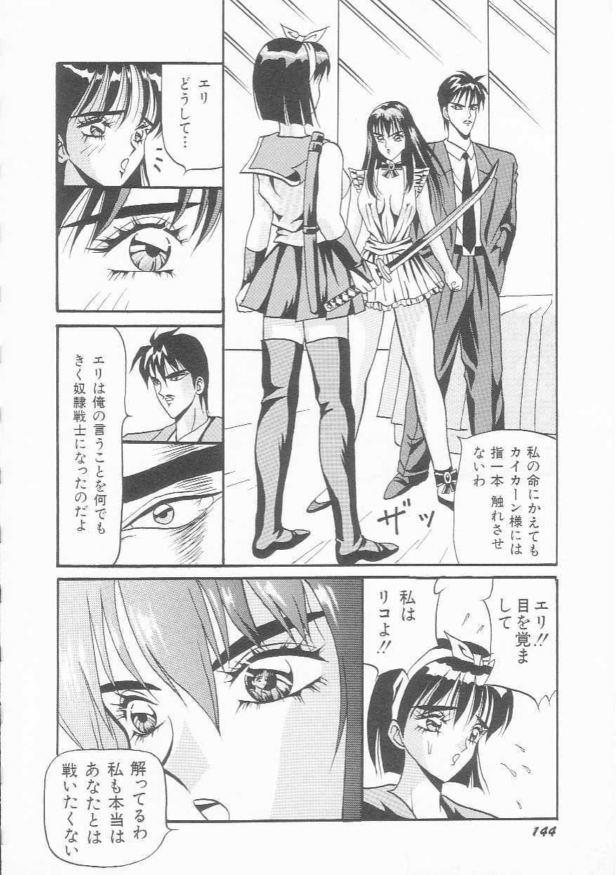 Sentou Shoujo-tai 144
