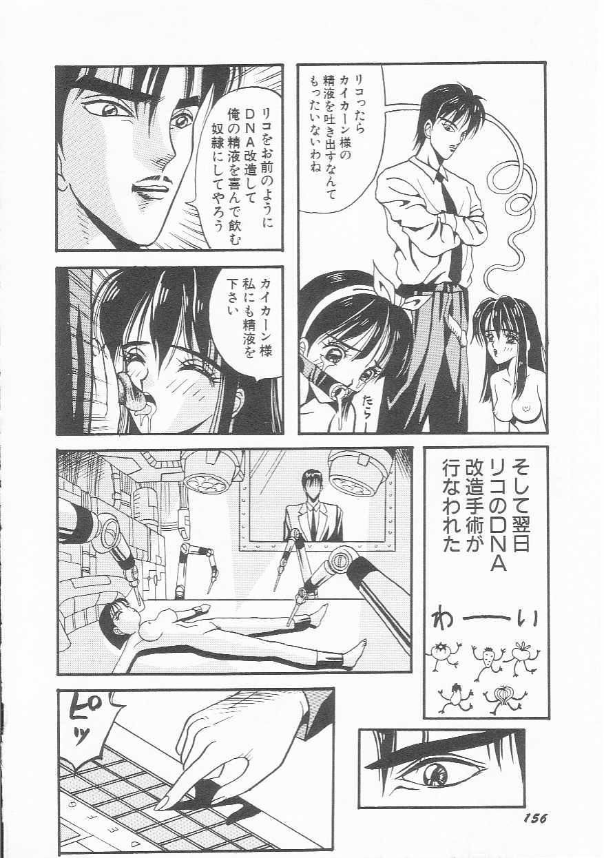 Sentou Shoujo-tai 156