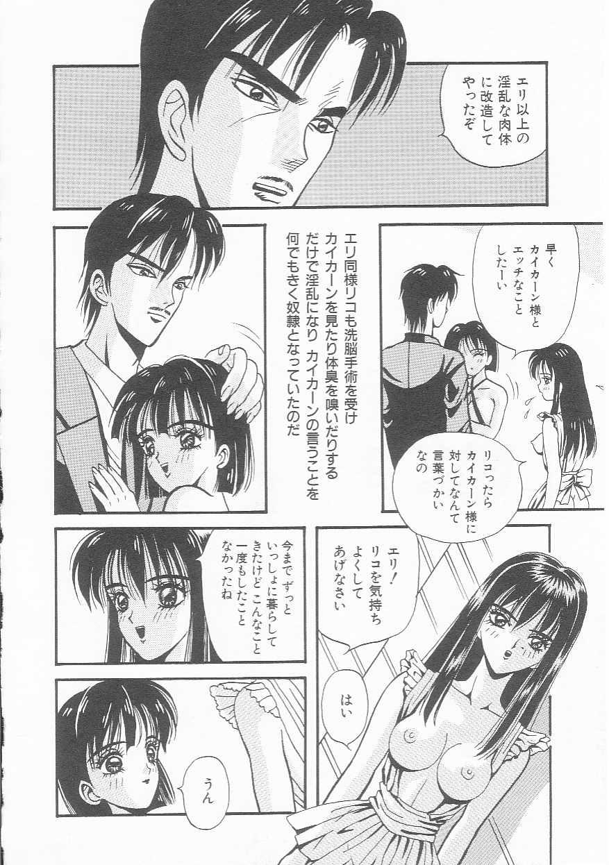Sentou Shoujo-tai 158