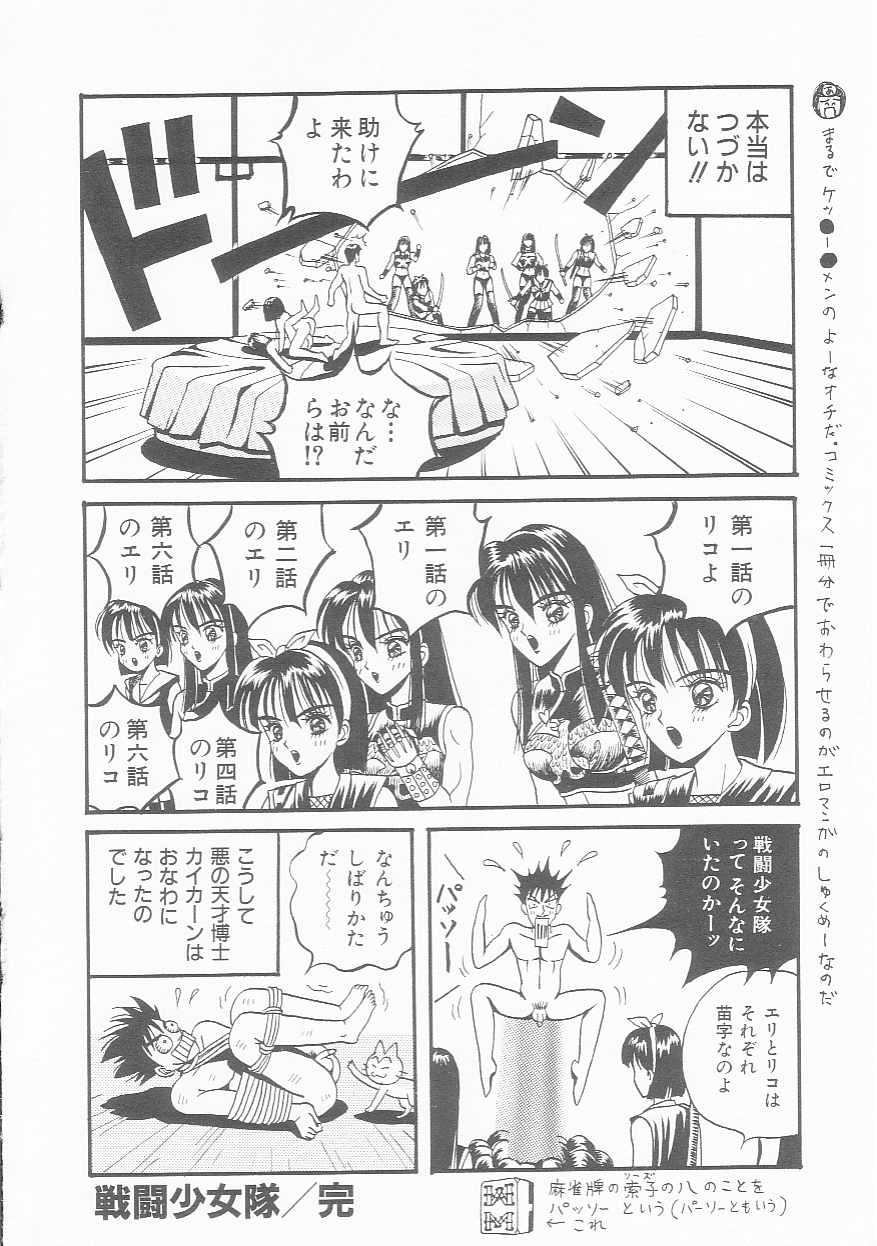 Sentou Shoujo-tai 164