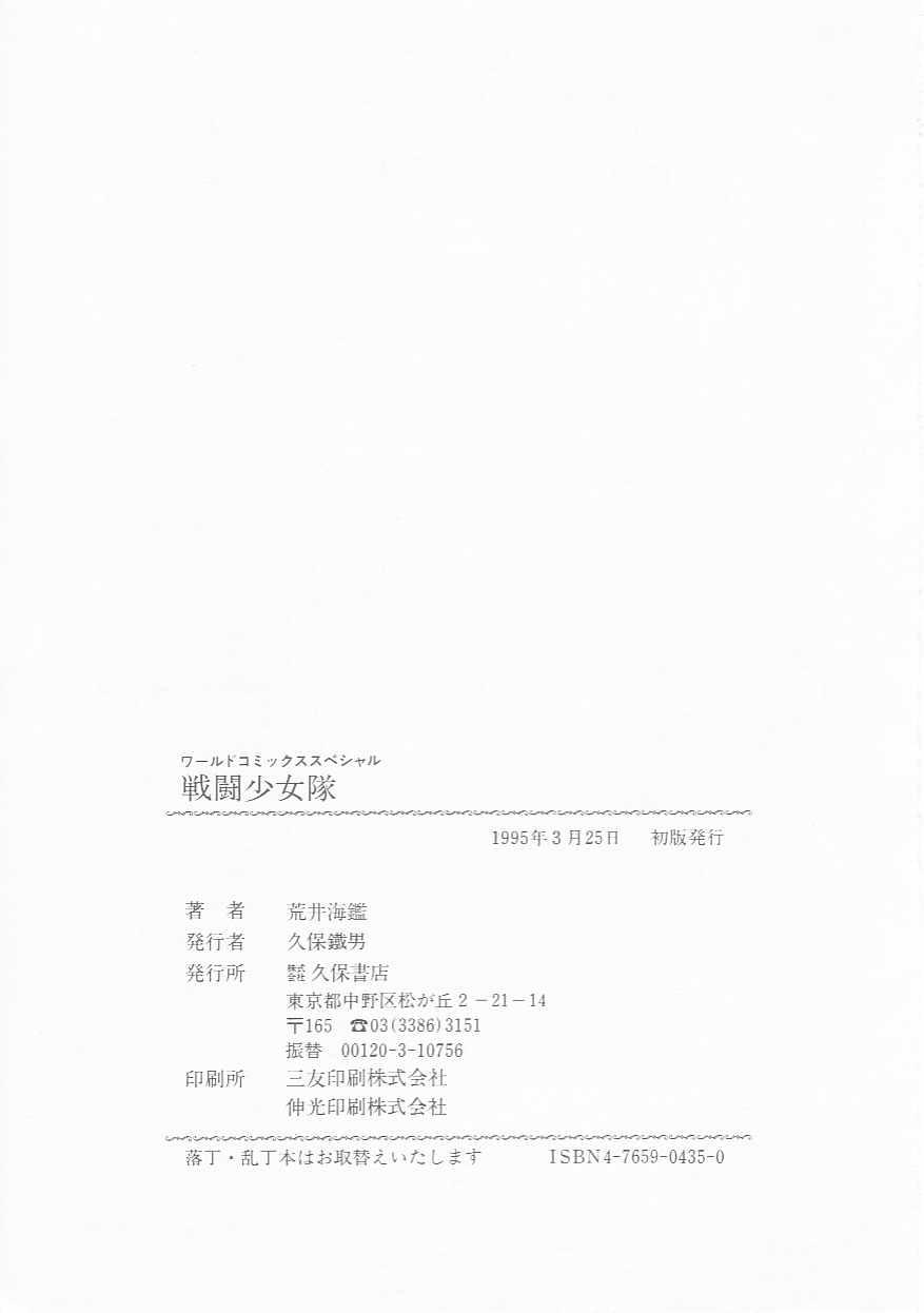 Sentou Shoujo-tai 165