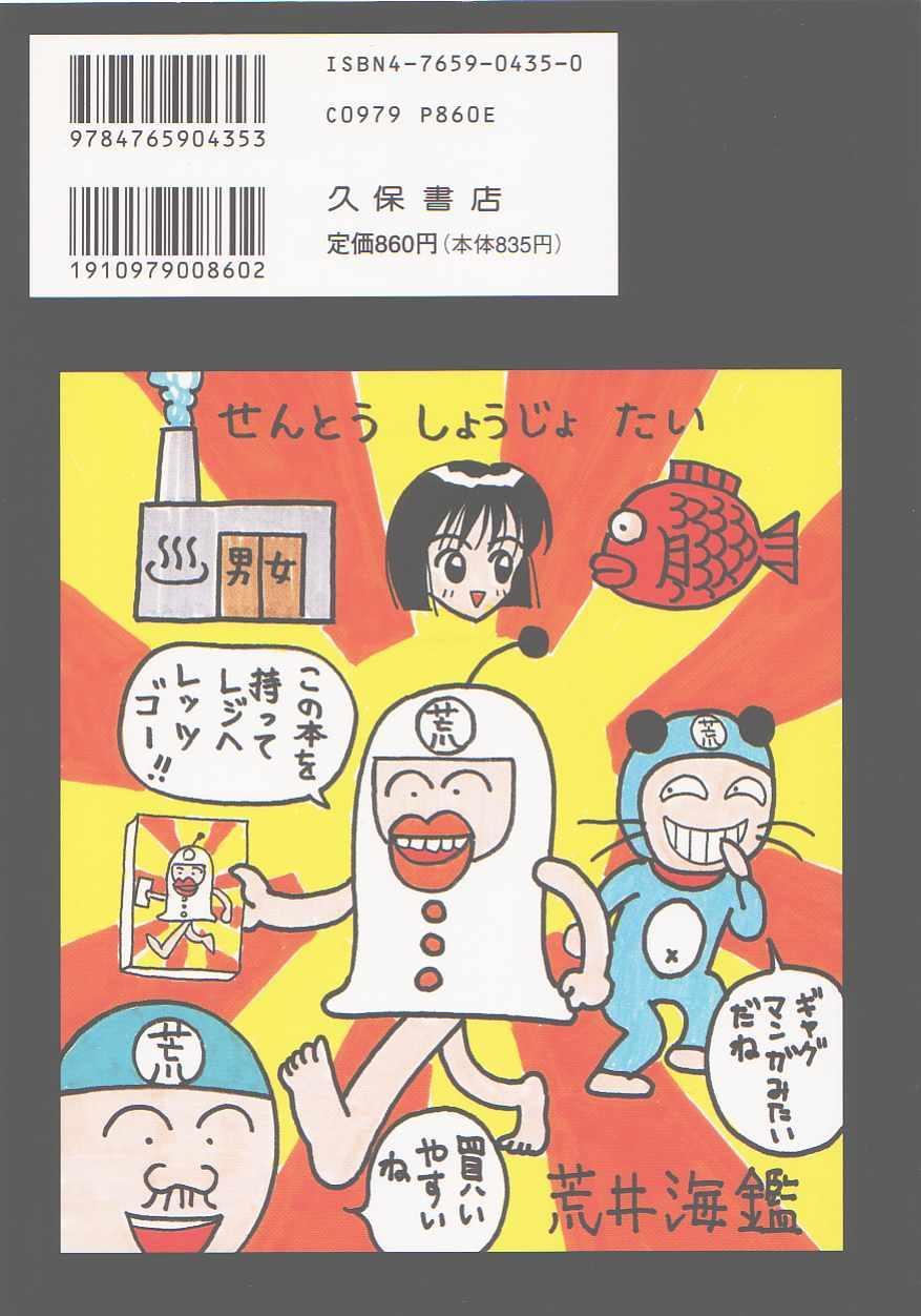 Sentou Shoujo-tai 166
