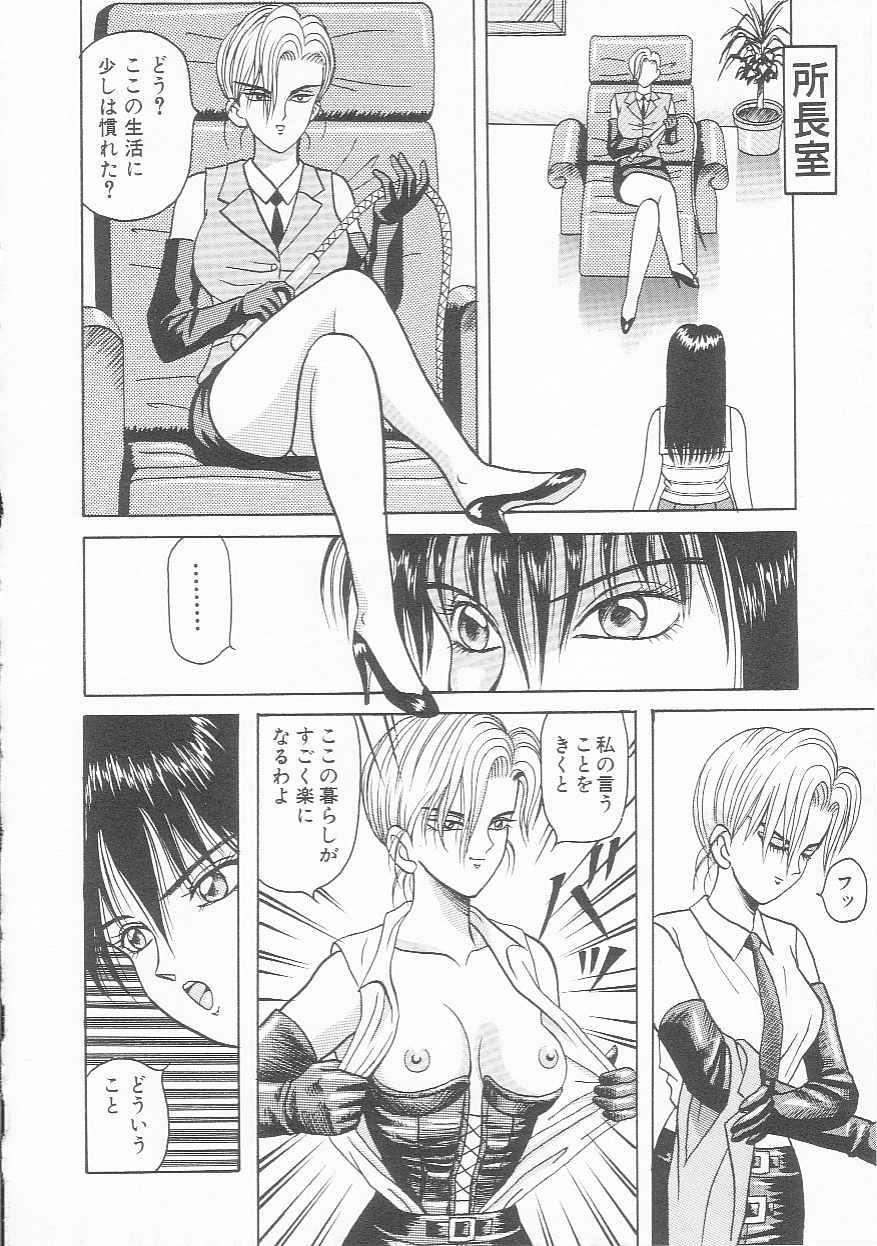 Sentou Shoujo-tai 52