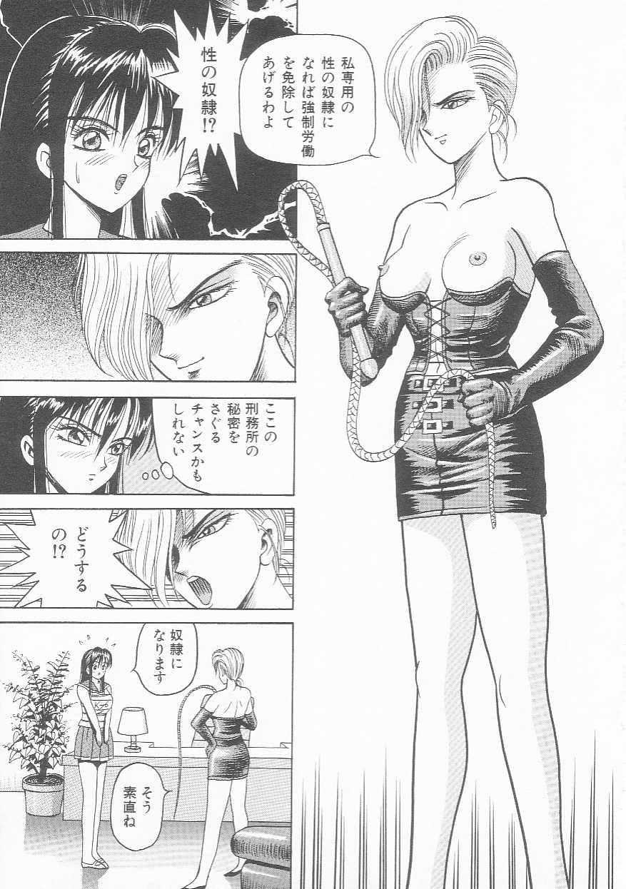 Sentou Shoujo-tai 53