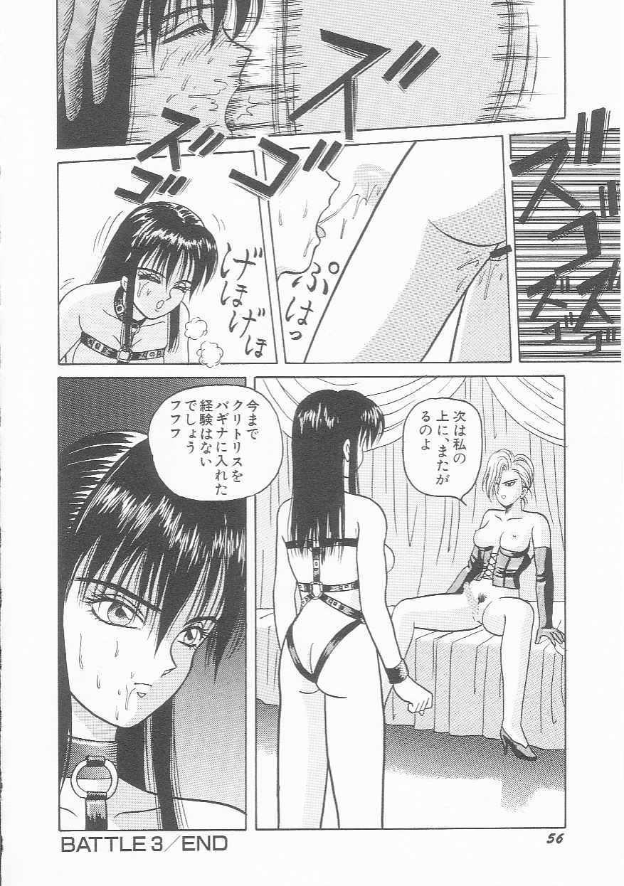 Sentou Shoujo-tai 56