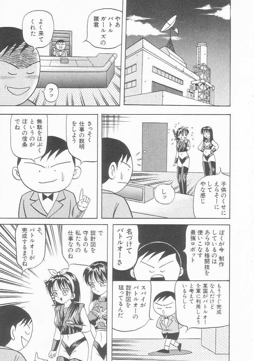 Sentou Shoujo-tai 5