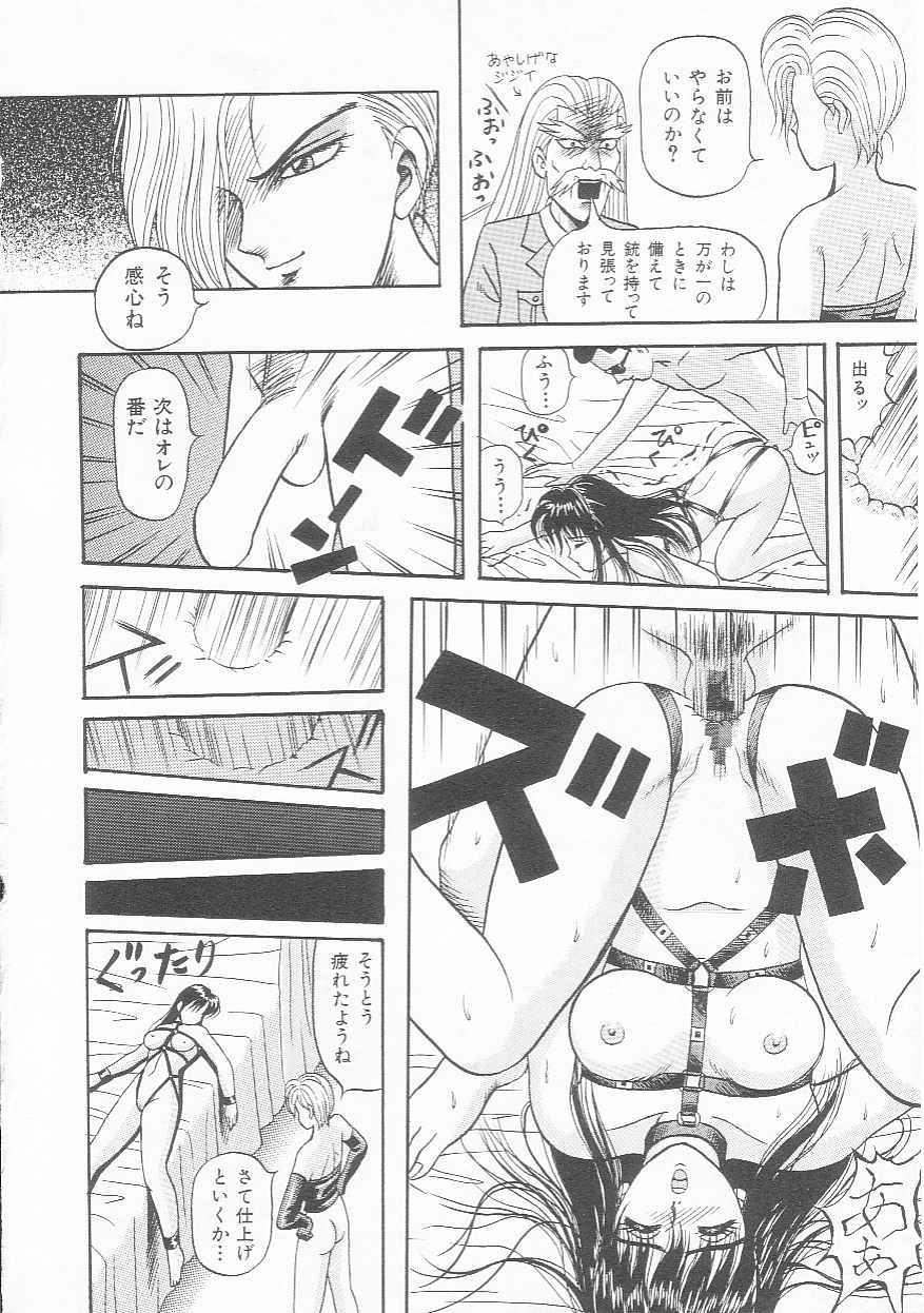 Sentou Shoujo-tai 66