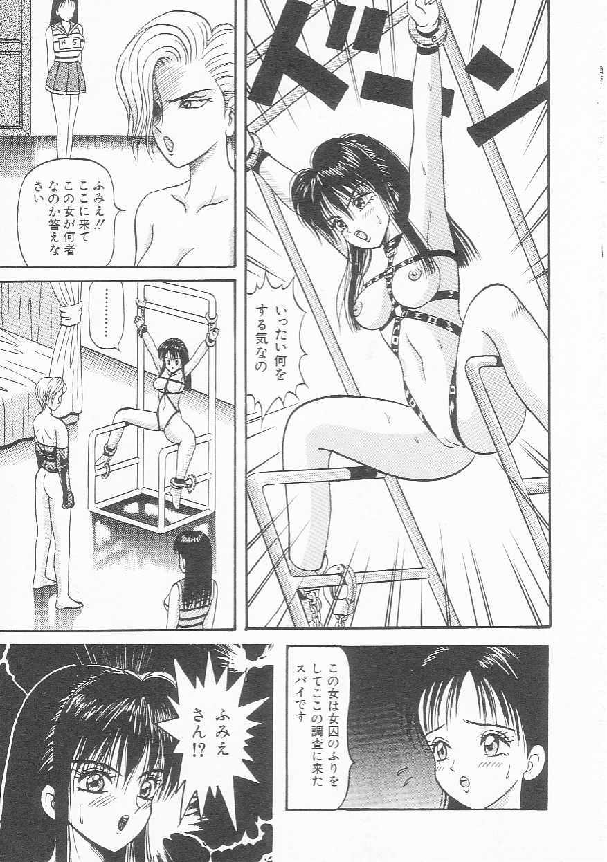 Sentou Shoujo-tai 67