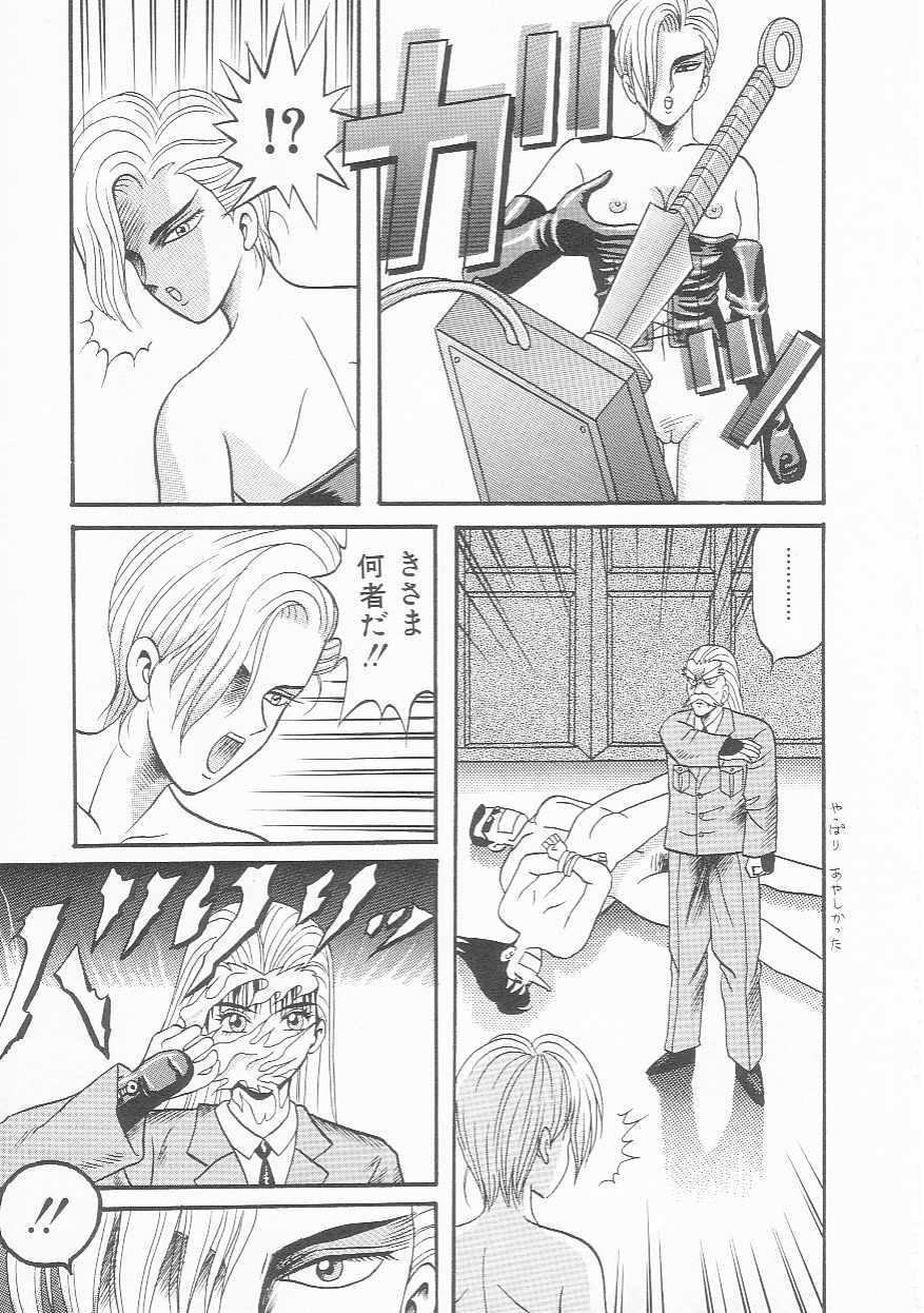 Sentou Shoujo-tai 71