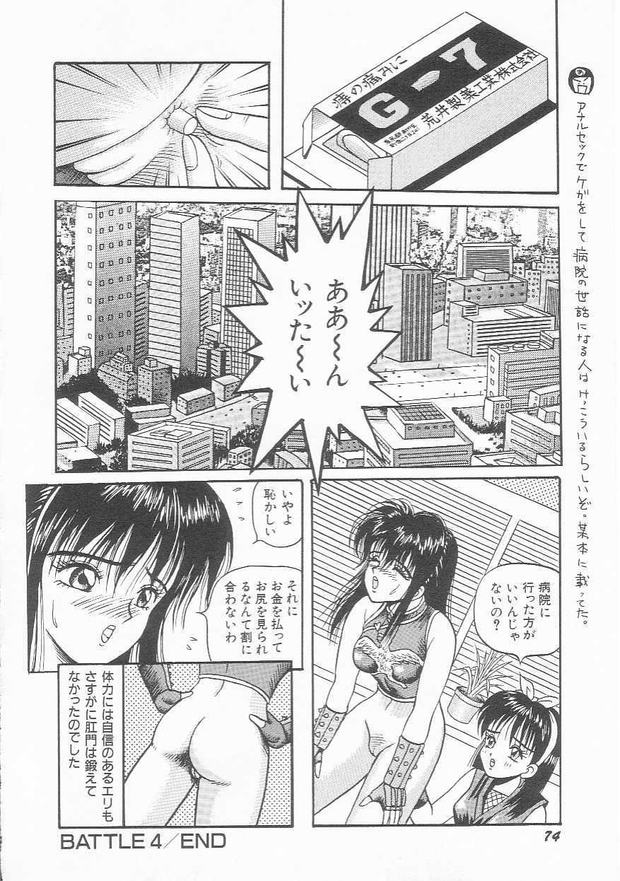 Sentou Shoujo-tai 74