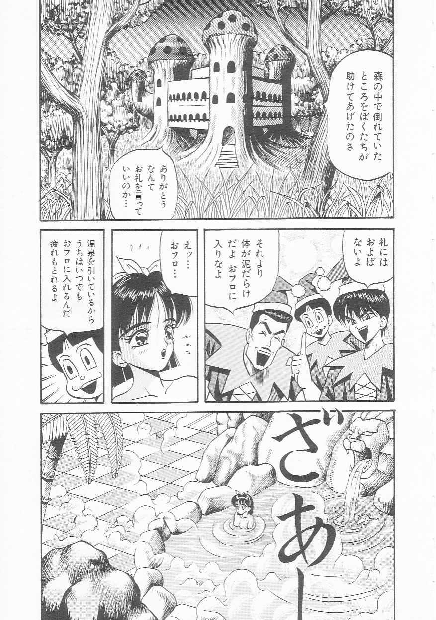 Sentou Shoujo-tai 77
