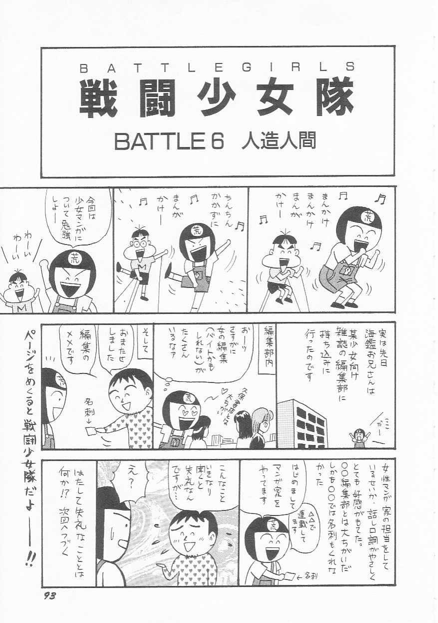 Sentou Shoujo-tai 93
