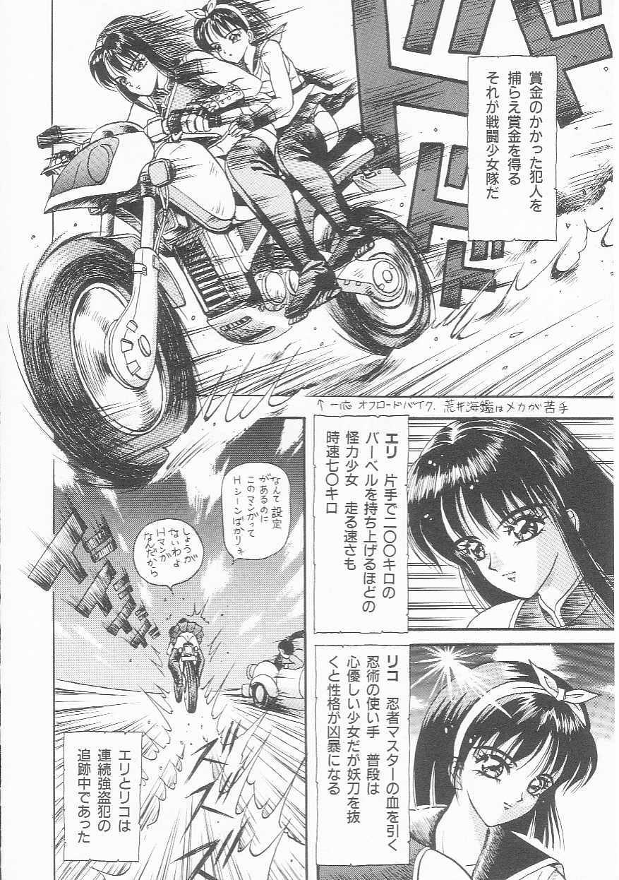Sentou Shoujo-tai 94