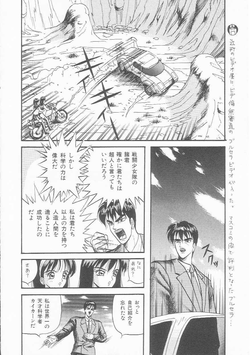 Sentou Shoujo-tai 96