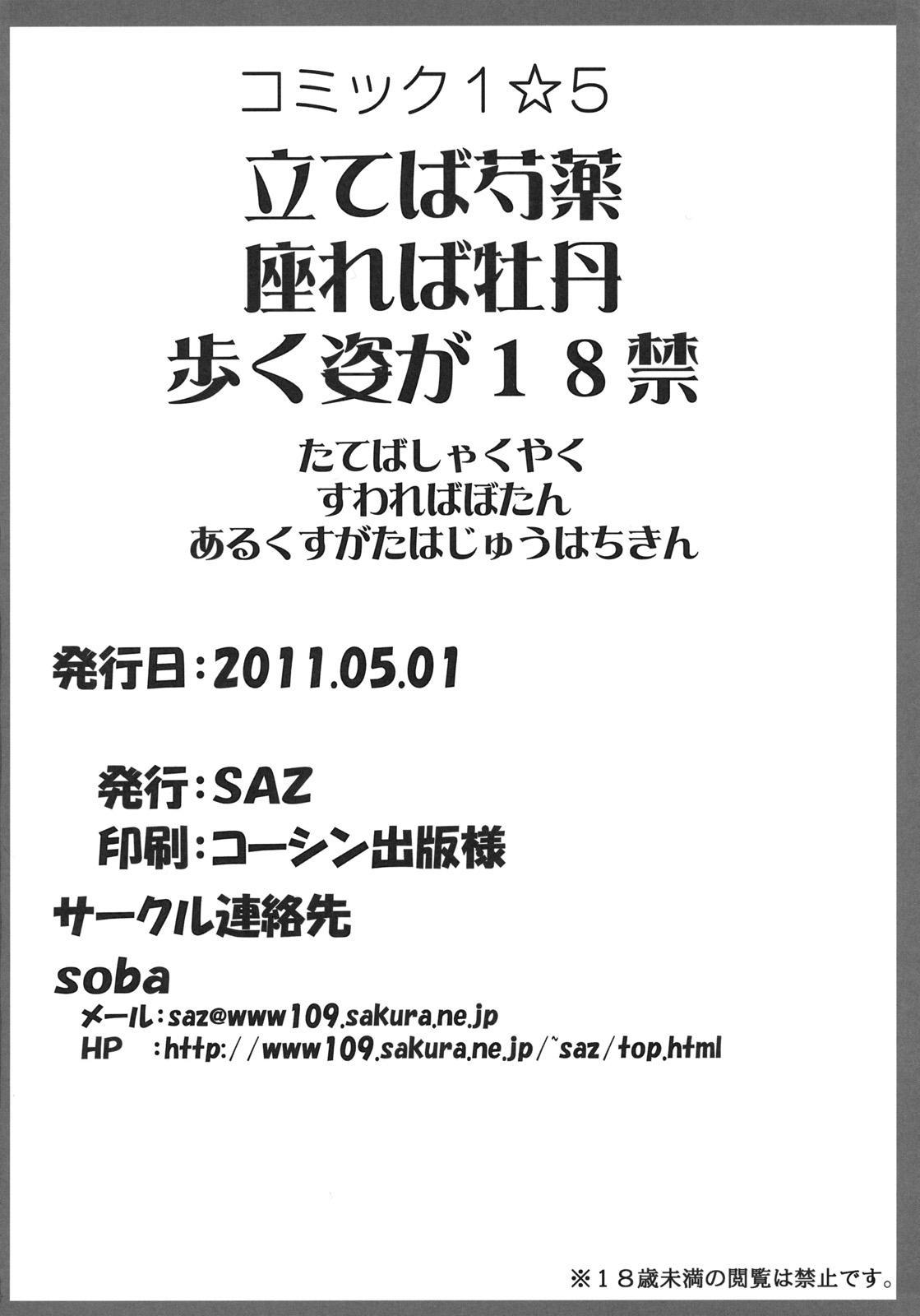 Tateba Shakuyaku Suwareba Botan Aruku Sugata wa 18kin 23