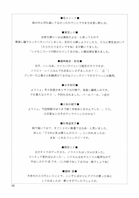 Higurashi Bijozukan 17