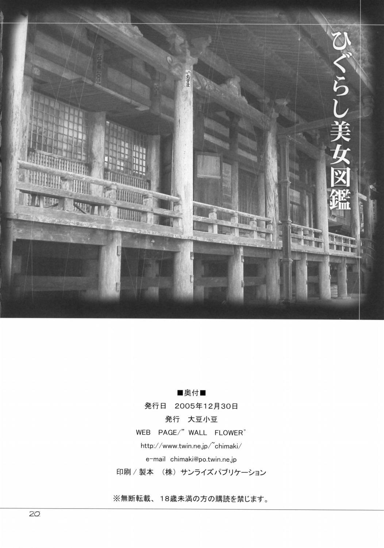 Higurashi Bijozukan 19