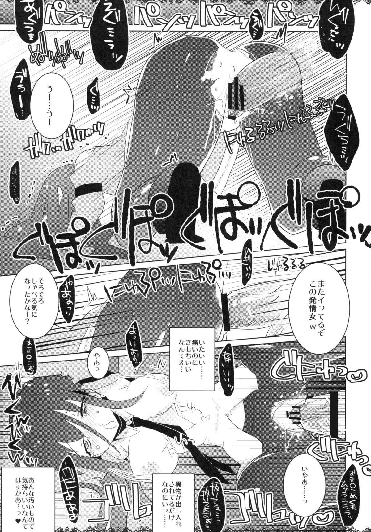 Rinraku Intou no Kurisu 12