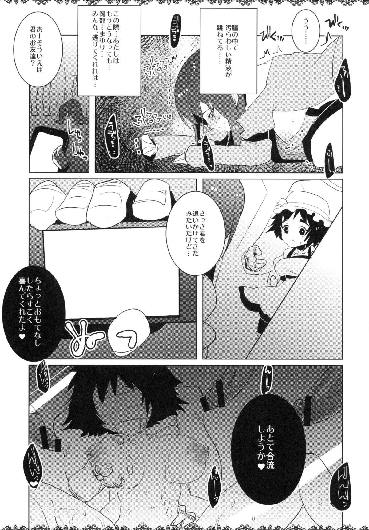Rinraku Intou no Kurisu 16