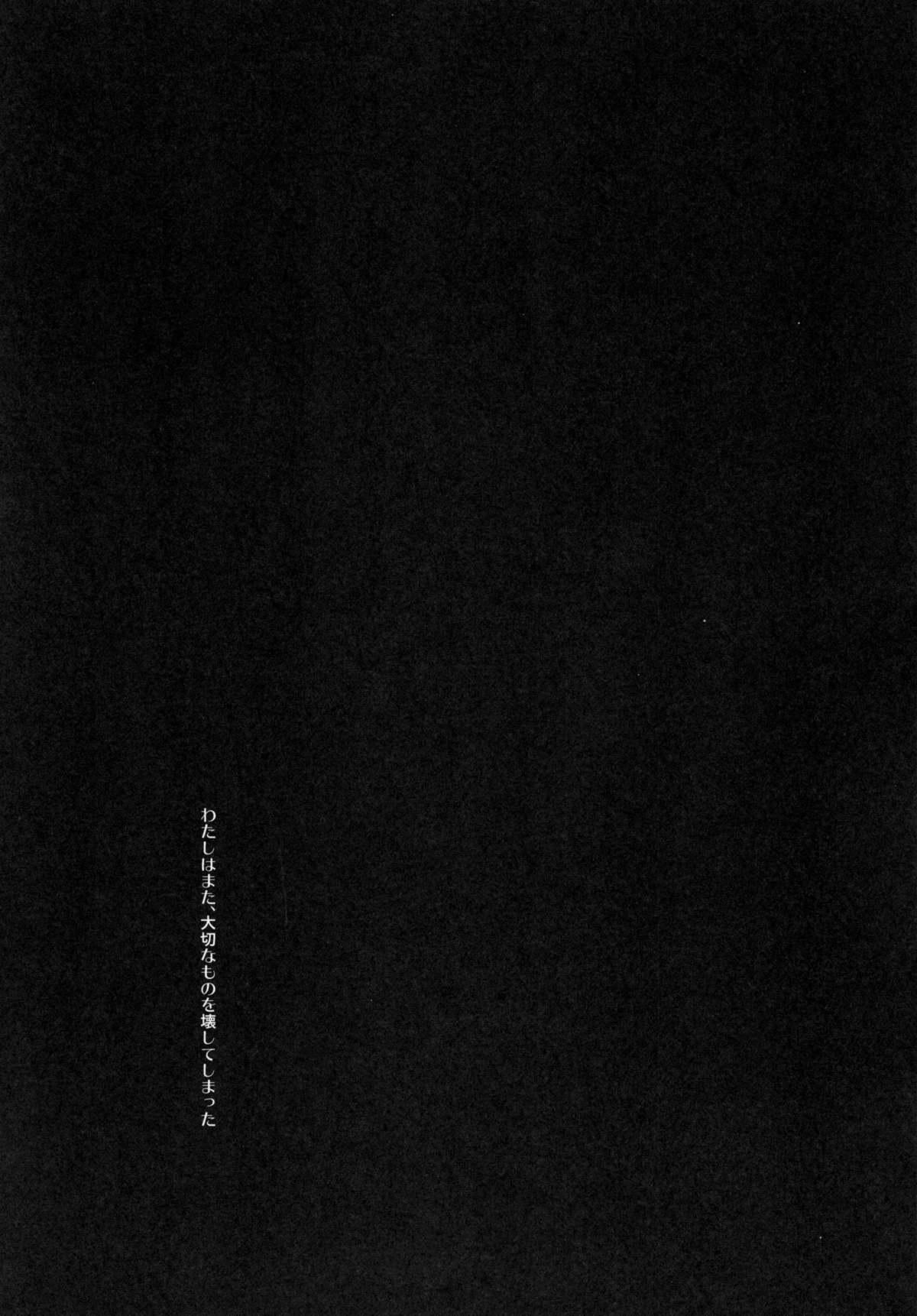 Rinraku Intou no Kurisu 18