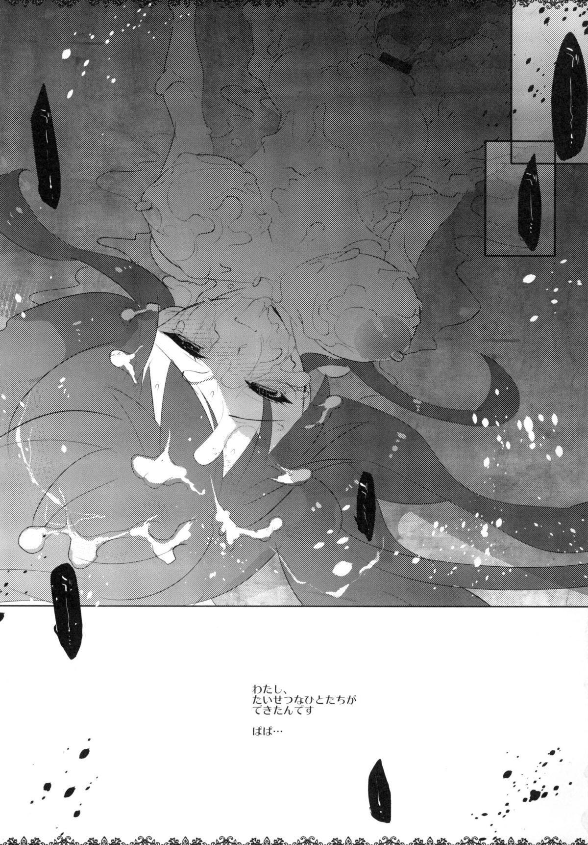 Rinraku Intou no Kurisu 24