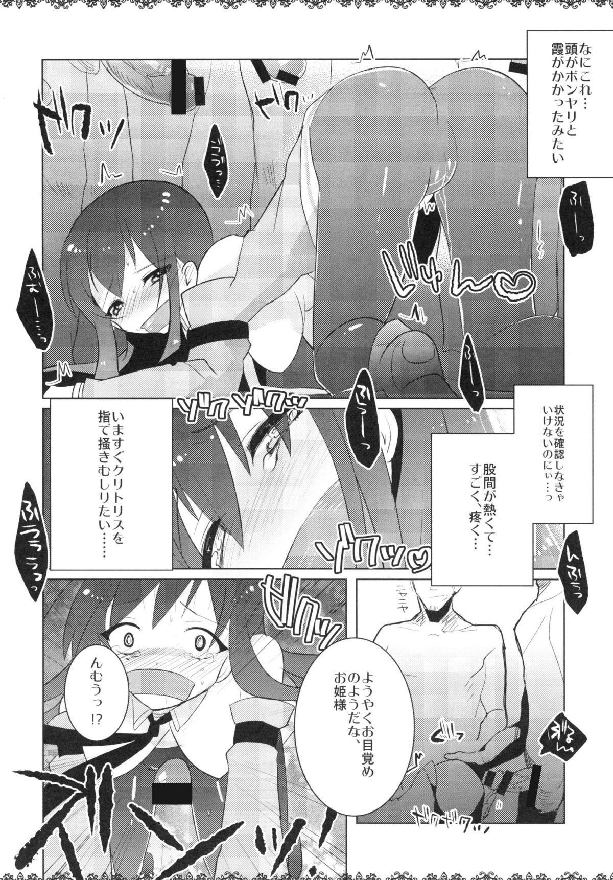 Rinraku Intou no Kurisu 7
