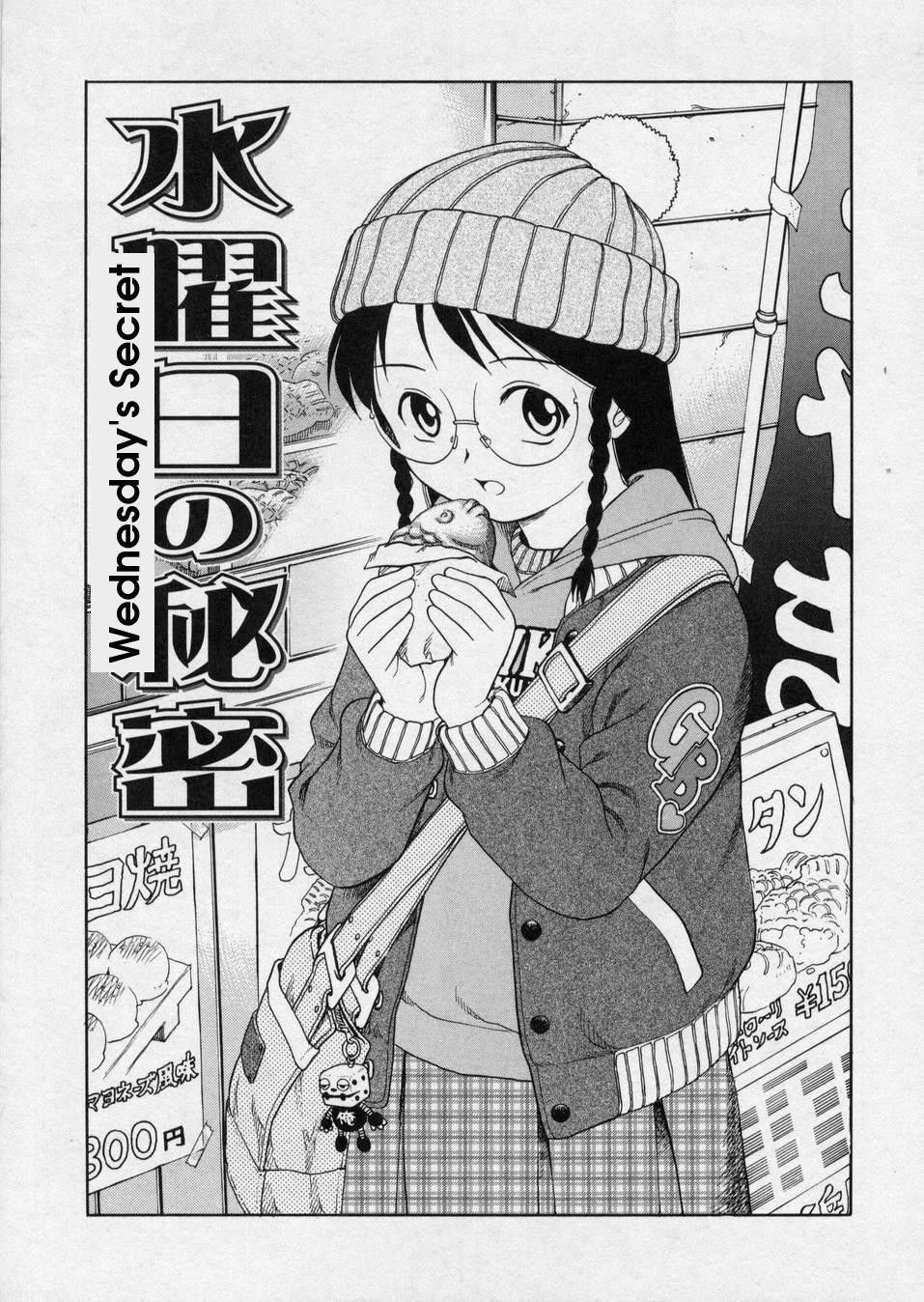 Hanjuku Shoujo - Half Boiled Lolita 146