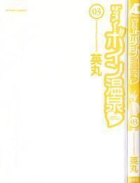 Zokkon! Boin Onsen Vol 3 5