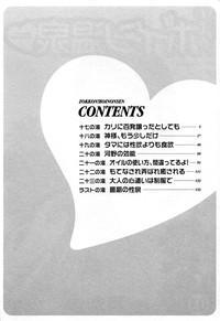 Zokkon! Boin Onsen Vol 3 8