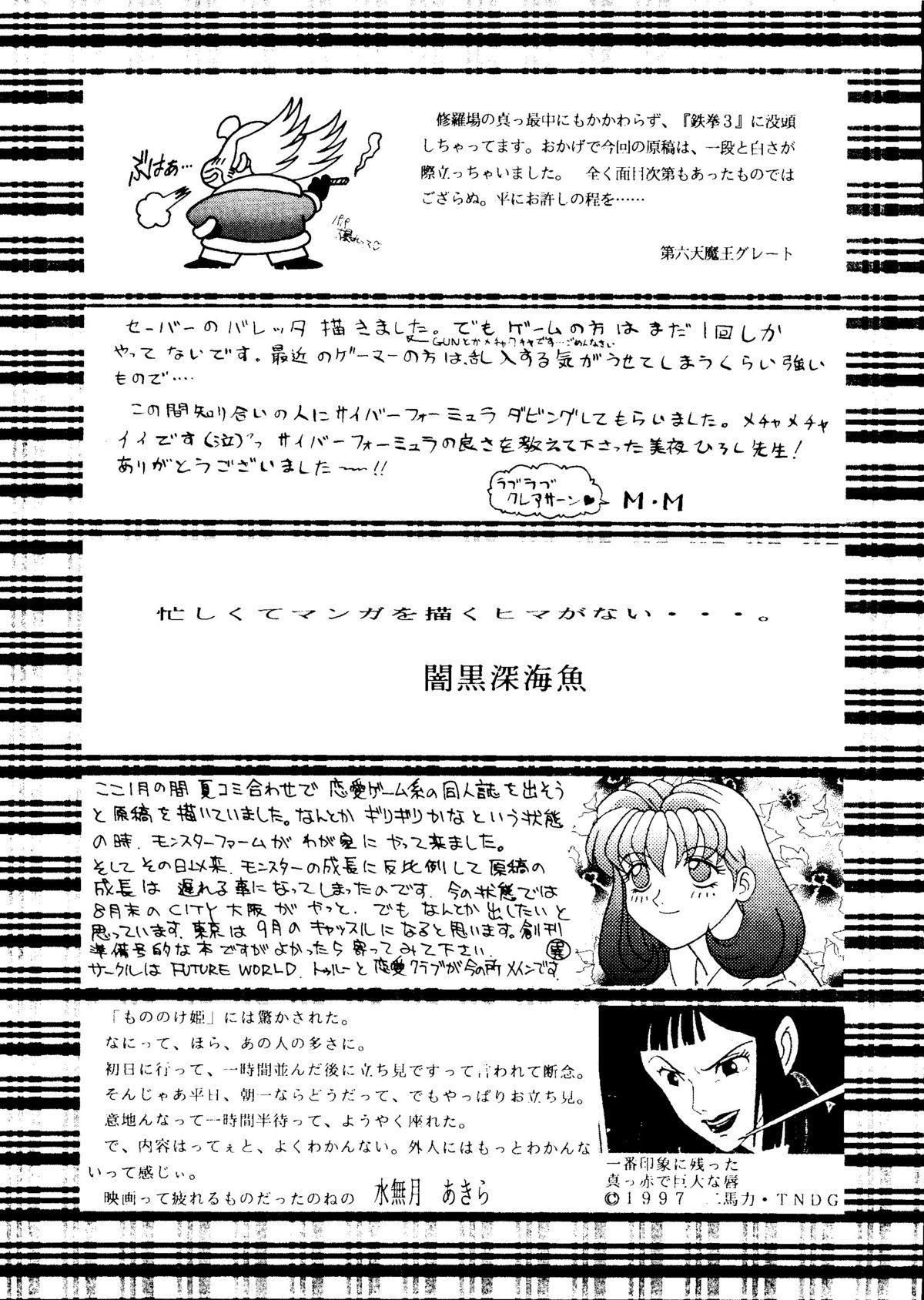 Okachimentaiko Tengo 101