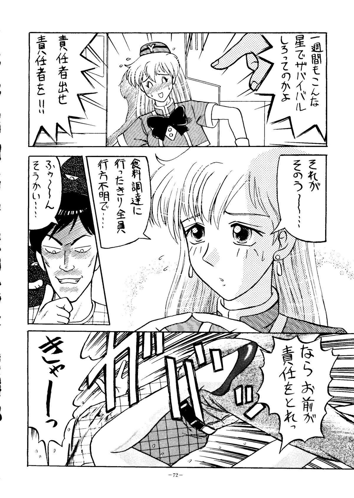 Okachimentaiko Tengo 71
