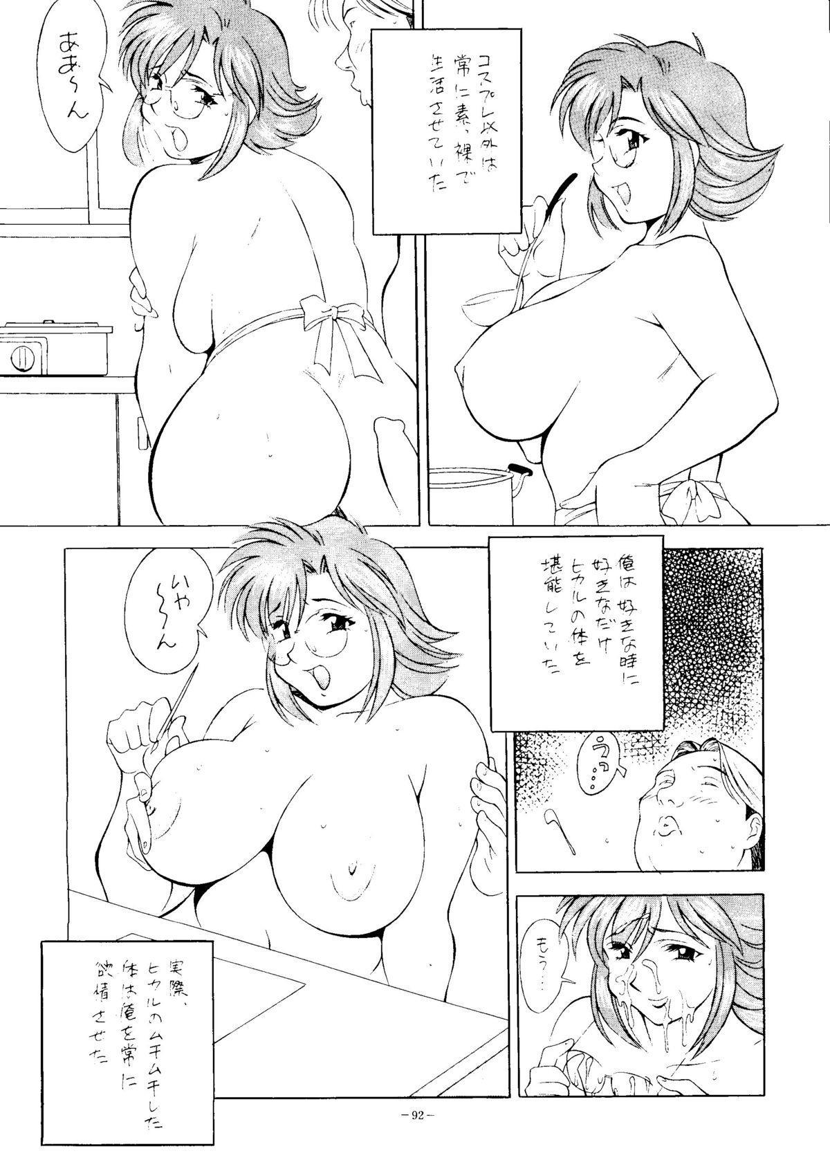 Okachimentaiko Tengo 92