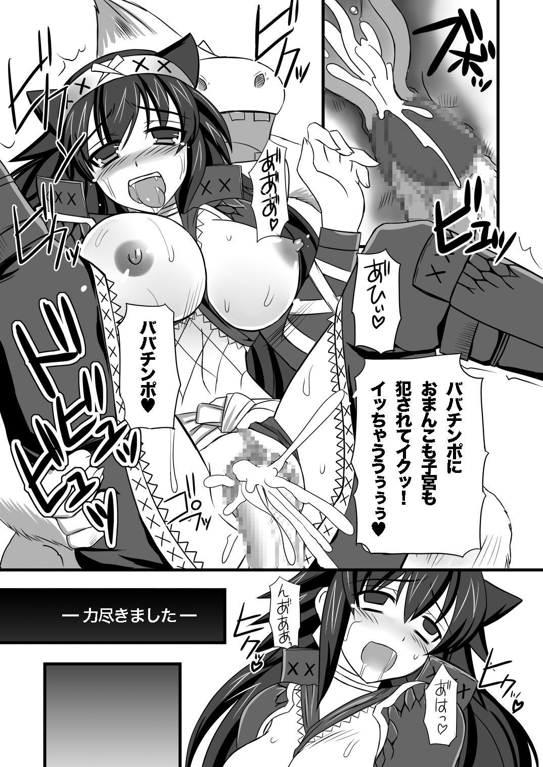 Narga Musume to Toumoujuu 21