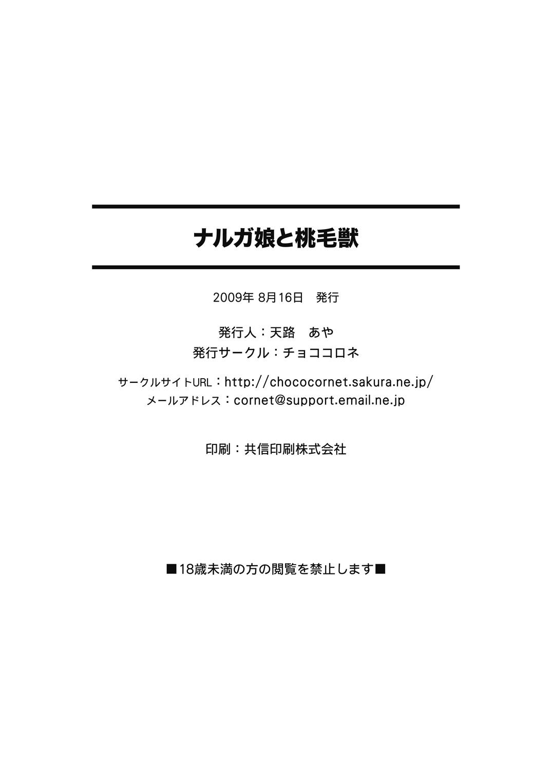 Narga Musume to Toumoujuu 34
