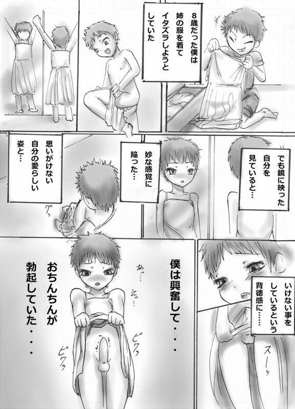 Josou Shounen Manga 2